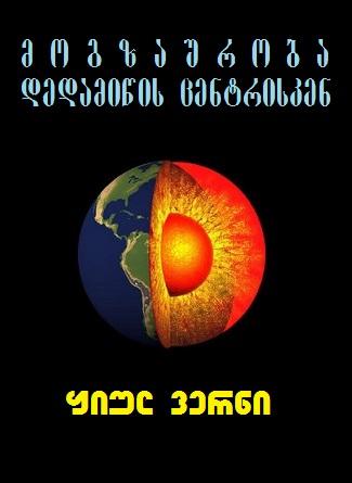 მოგზაურობა დედამიწის ცენტრისაკენ